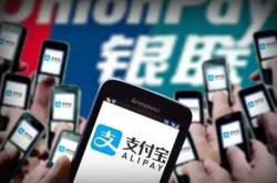 支付宝推出新服务扶持武汉小企业主 外媒:其他国家学着点